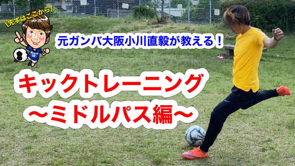 〈サッカーパス〉キックトレーニング〜ミドルパス編〜